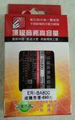 【台灣優購】全新 SONY Xperia S.LT26i ( BA800 )~防爆高容電池220元
