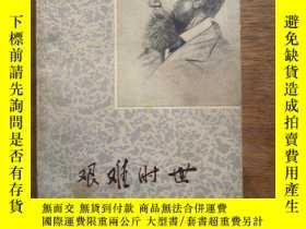 二手書博民逛書店《艱難時世》狄更斯罕見著 1978年一版一印 上海譯文出版社出版
