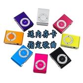 隨身聽 包郵隨身聽夾子MP3學生插卡MP3播放器迷你跑步運動MP3帶記憶播放