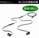 【免運費】【假貨1賠10】HTC RC E241【原廠耳機】原廠二代入耳式耳機M7 M8 M9 X9 E9 E9+ M9+ A9 T6 Butterfly