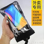 手機防水袋外賣可充電專用小哥騎手防雨套觸屏騎行裝備大容量神器 創意家居