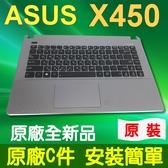 原廠 ASUS 華碩 X450 銀色 C殼 F450v A450 Y481L R412M Y481 X450C X450V X450VC X450M X450MA 筆電鍵盤