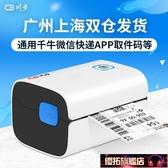 打印機 川步藍芽快遞單打印機小型手機電子面單標簽打印機 優拓