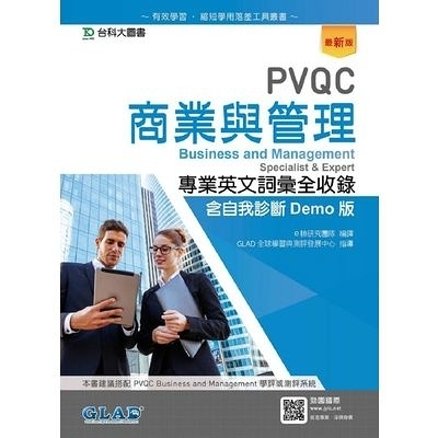 PVQC商業與管理專業英文詞彙全(收錄含自我診斷Demo版)(最新版)