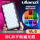 【公司貨完整保固】Ulanzi VL-3 RGB LED 補光燈 攝影 VLOG 全彩 雙色溫 特效燈 攝影燈 棚拍燈