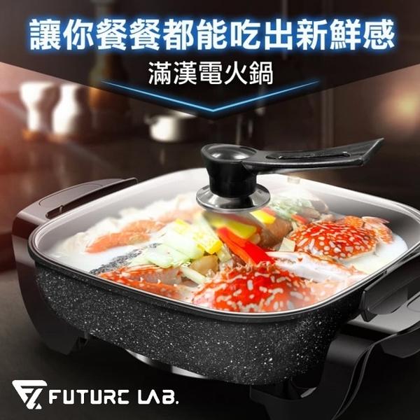 【Future Lab. 未來實驗室】UNIVERSALPOT 滿漢電火鍋(麥飯石鍋) 送耐高溫煎匙或噴油料理瓶(隨機)