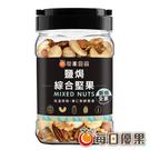 罐裝鹽焗綜合堅果350G 每日優果...