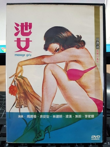 挖寶二手片-Z50-018-正版DVD-華語【池女】-周潤發經典代表作(直購價)