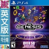 PS4 SEGA 創世紀經典(英文版)