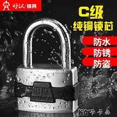 掛鎖大門鎖家用防盜鎖櫃子鎖不銹鋼鎖具防水防銹戶外防雨鎖頭 卡卡西