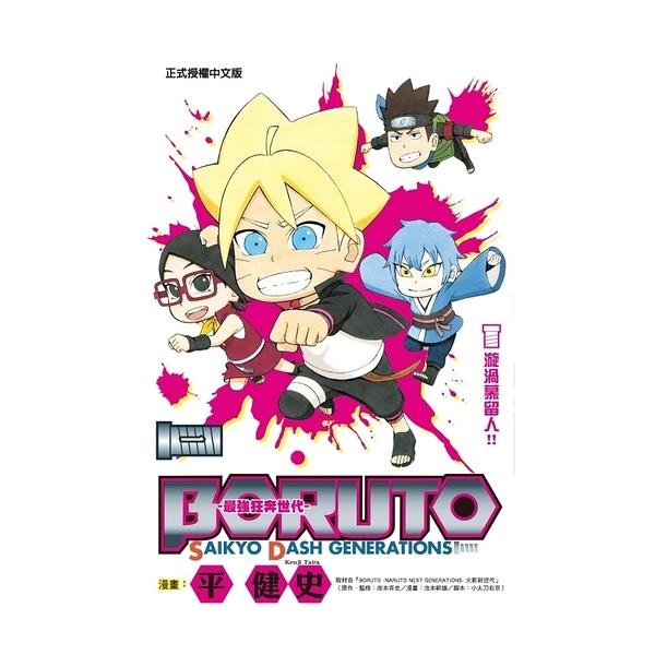 BORUTO-SAIKYO DASH GENERATIONS最強狂奔世代(1)