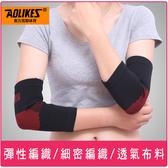 彈性編織護手肘 簡易式袖套 高彈力 A-7546 【狐狸跑跑】AOLIKES
