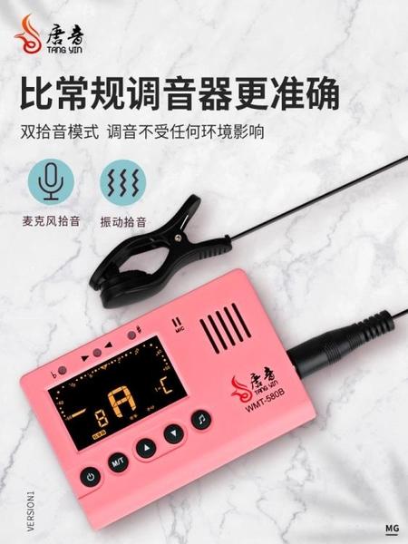 唐音古箏調音器古箏專用校音器專業電子節拍器定音器通用 星河光年