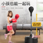 拳擊沙袋 拳擊速度球訓練反應靶家用不倒翁發泄解壓球立式散打沙袋健身器材T 2色