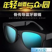 藍芽眼鏡 智慧無線藍芽眼鏡耳機帶骨感傳導助聽開車偏光太陽墨鏡多功能 漫步雲端 免運