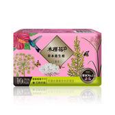 HIBIS 木槿花草本衛生棉(暖宮) #24cm 10片/包 ◆86小舖 ◆