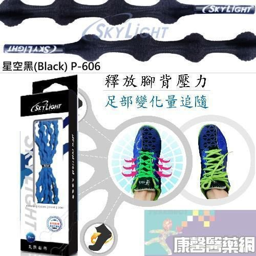 兒童款鞋帶~SkyLight丸固鞋帶-懶人鞋帶-專利免綁-p606 星空黑65cm