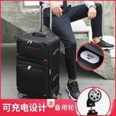 (快出)行李箱 女結實耐用加厚學生密碼旅行箱子大容量皮箱拉桿箱男