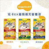 HappyHealth[旺卡EX貓用補充營養液,3種口味,25g*5入] 產地:台灣