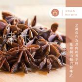 【味旅嚴選】|大紅八角|Star Anise|100g