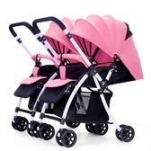 可拆分雙胞胎嬰兒推車可坐可躺摺疊雙人車輕便二胎便攜兒童嬰兒車   初語生活WD