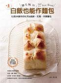 (二手書)咦,白飯也能作麵包:52款米飯作的土司‧餡餅‧花捲&手撕麵包