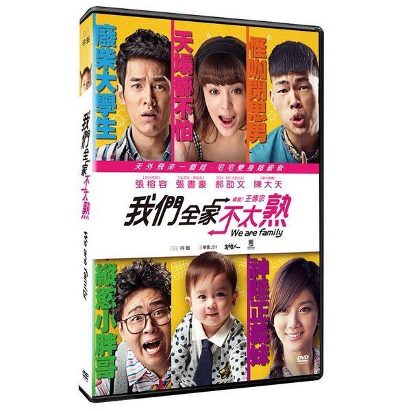 我們全家不太熟 DVD (音樂影片購)