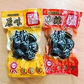 金德恩 台灣製造 淡水名產 香Q濃鐵蛋 220g - 兩種口味/原味/香辣