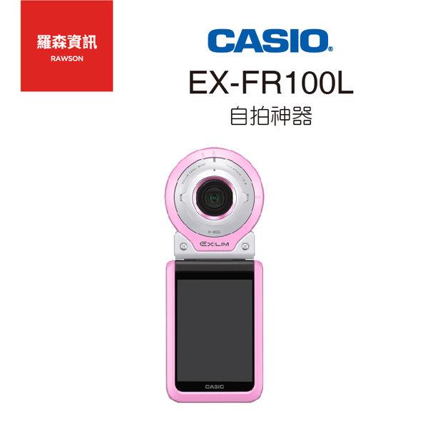 【單機優惠】CASIO FR100L FR-100L 分期零利率 自拍神器 防水相機 卡西歐 保固18個月