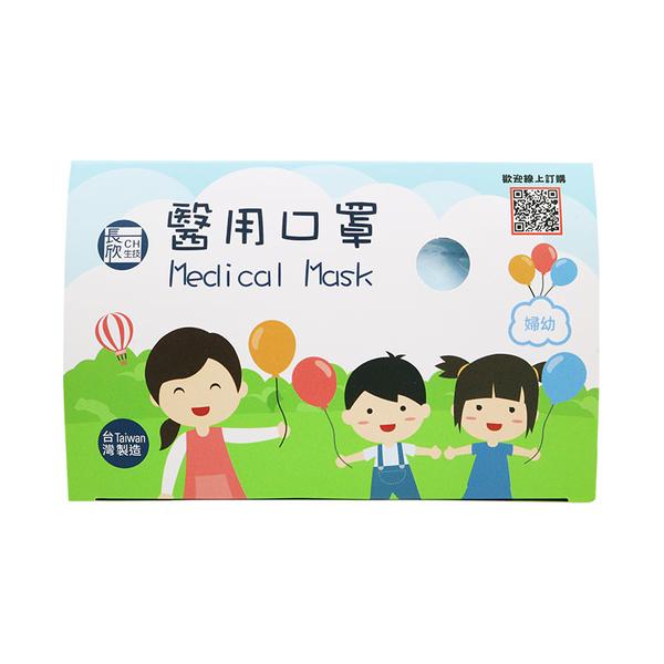 長欣生技 醫用口罩(未滅菌) 兒童平面口罩-顏色隨機出貨 50入【BG Shop】