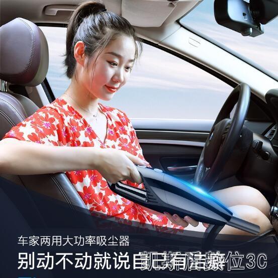 車載吸塵器車用無線充電汽車內家用兩用專用小車型大功率強力迷你YYJ【凱斯盾】