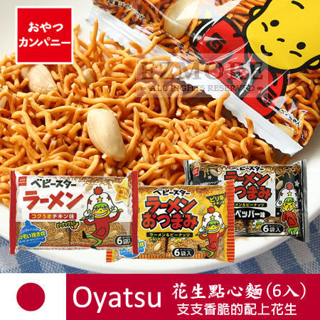 日本 Oyatsu 花生點心麵 (6袋入) 雞汁 辣味雞汁 胡椒 模範生 點心麵 餅乾