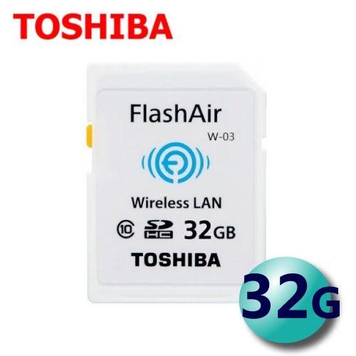 TOSHIBA 東芝 32GB 32G FlashAir Wi-Fi SDHC SD W-03 無線傳輸 記憶卡