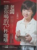 【書寶二手書T5/溝通_GSU】老闆請你喝的70杯咖啡_丁菱娟