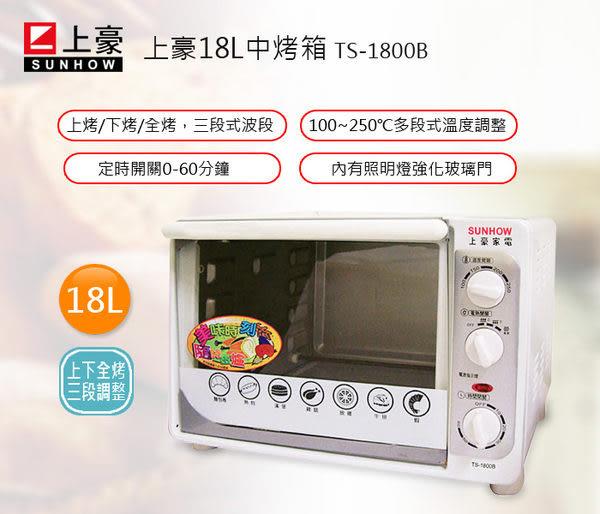【艾來家電】上豪18L中烤箱 TS-1800B