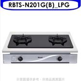 (含標準安裝)林內【RBTS-N201G(B)_NG1】雙口內焰玻璃嵌入爐黑色(與RBTS-N201G(B)同款)瓦斯爐