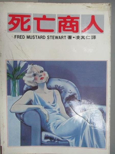 【書寶二手書T2/翻譯小說_MPX】死亡商人_Fred Mustard Stewart