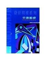 二手書《three-dimensional form: higher education art students essential reference book [paperback]》 R2Y 7805176450