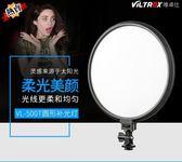 補光燈 圓形LED主播補光燈拍照打光燈攝影燈單反攝像采訪補光燈wy 快速出貨