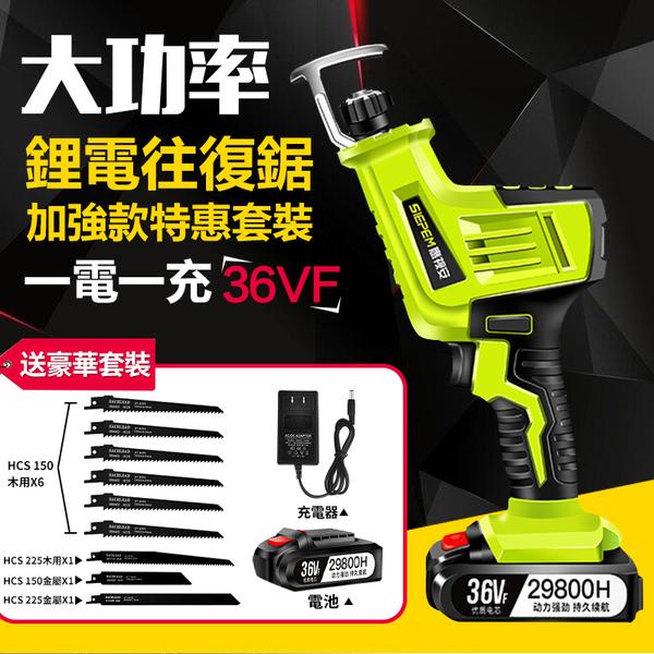 電鋸 安?電充電式往複鋸電動馬刀鋸多功能家用小型戶外手持電鋸