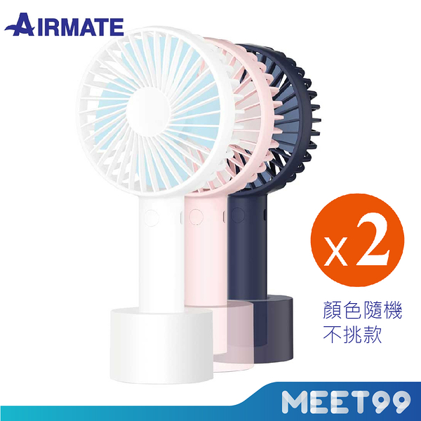【艾美特】AIRMATE USB風扇 手持/立式 迷你靜音小風扇 2入組(顏色隨機不挑色)