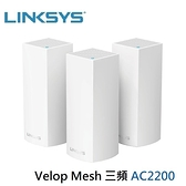 【南紡購物中心】Linksys Velop 三頻 AC2200 Mesh Wifi(三入)網狀路由器