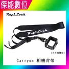 RapiLock Carryon 相機背帶+轉接環 GOPRO 背帶 快拆 固定 轉接環 頸肩帶 適用GOPRO HERO5/6/7
