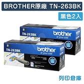原廠碳粉匣 BROTHER 2黑 TN-263BK /適用 Brother HL-3270CDW/MFC-L3750CDW