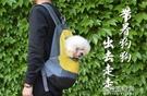 寵物包泰迪背包博美外出便攜雙肩旅行胸前比熊貓小狗箱包袋子用品【全館免運】