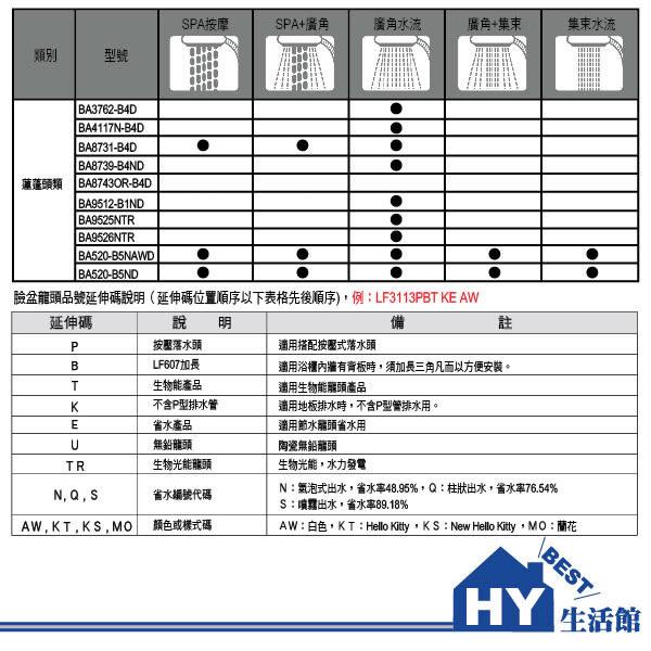 HCG 和成 龍頭系列 BA8743(OR)(DB)-B4D 三段蓮蓬頭 花灑 噴頭 沐浴花灑 -《HY生活館》