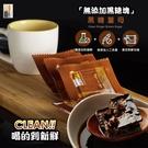 【饗得美】無添加黑糖塊-黑糖薑母256g/袋
