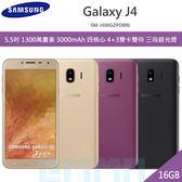 【送玻保】三星 Samsung Galaxy J4 5.5吋 3G/16G 1300萬畫素 3000mAh 雙卡 三段鎂光燈 智慧型手機