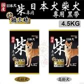 *KING*日本犬YEASTER 柴犬黑帶雞三昧 成幼犬/高齡犬用 4.5Kg/包 為柴犬量身打造的專屬配方 狗飼料
