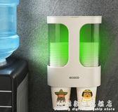 一次性杯子架自動取杯器紙杯架掛壁式家用飲水機放水杯的置物架子  魔方數碼館
